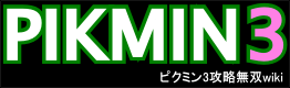 ピクミン3攻略無双wiki